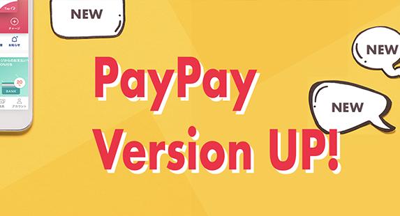 お支払いをより快適に!~PayPayアプリリニューアルしました