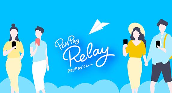 新キャンペーン!PayPayリレーでお得をつなげよう