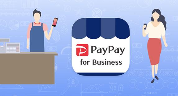 加盟店の皆さま、PayPay for Businessアプリ版の提供を開始しました!