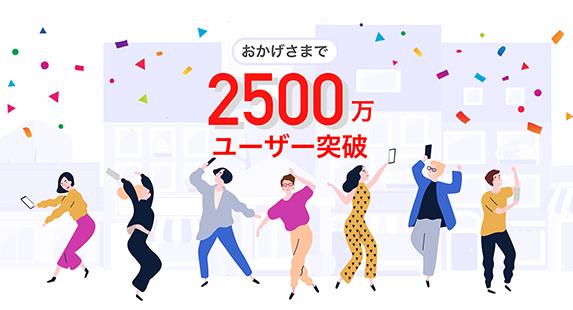 PayPayの登録ユーザー数が2,500万人を突破しました!