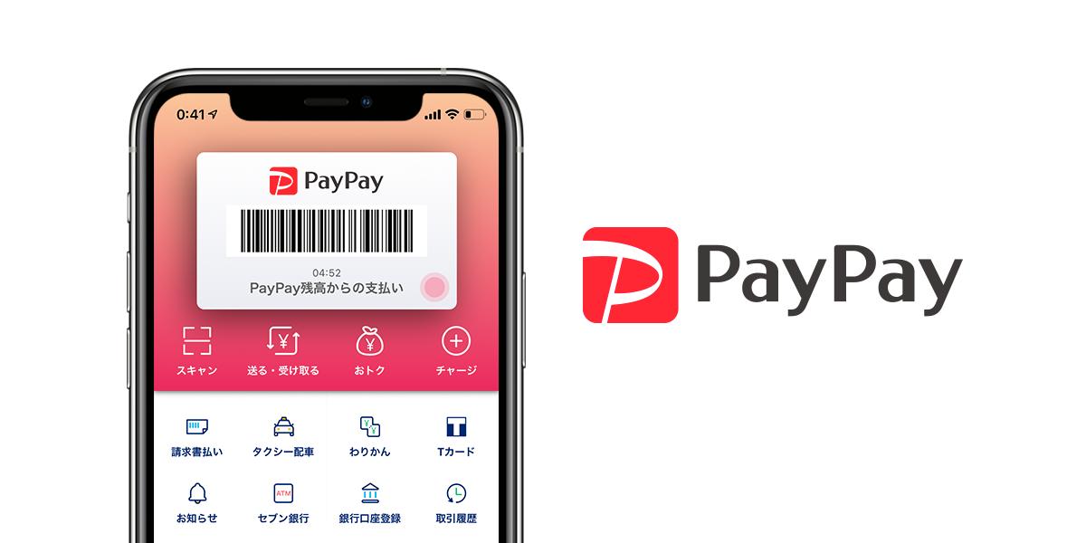 PayPayアプリのスピーディーなデザイン開発プロセス