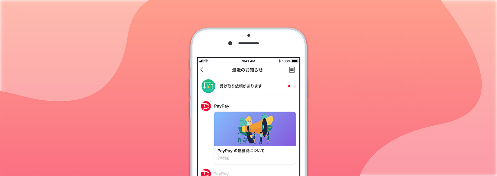 How we are making notifications easier on PayPay