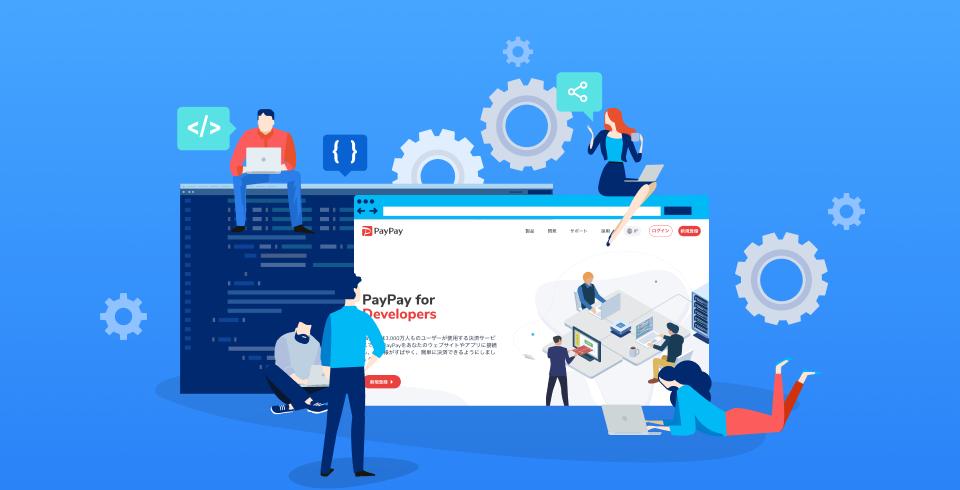 自社のアプリやサイトにPayPayを導入して決済を簡単にする「開発者向けツール」