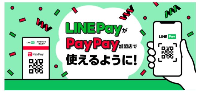 LINE PayユーザーもPayPayのQRコードを読み取ってお支払いできるようになります!